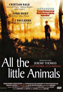 Все маленькие звери
