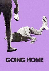 Иди домой