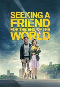 Ищу друга на конец света