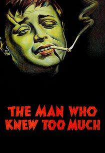 Человек, который слишком много знал