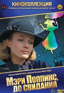 Мэри Поппинс, до свидания!