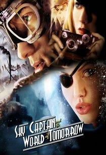 Небесный Капитан и мир будущего