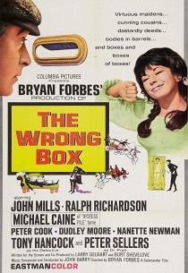 Не тот ящик