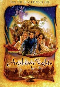 Арабские ночи