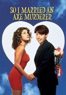 Я женился на убийце с топором