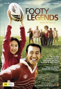 Футбольные легенды