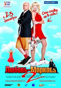 Любовь-морковь-2