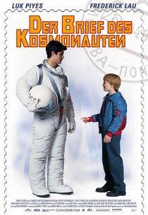 Письмо космонавта