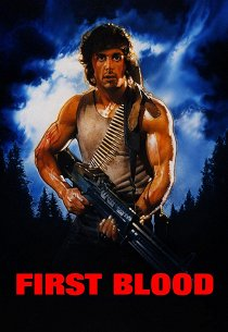 Рэмбо: Первая кровь