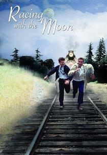 Наперегонки с луной