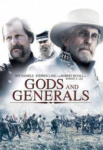 Боги и генералы