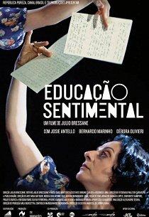 Сентиментальное образование