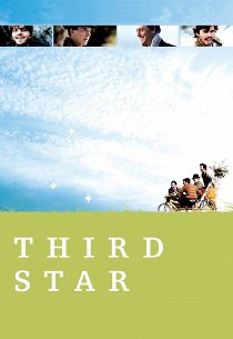 Третья звезда