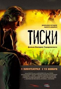 Тиски