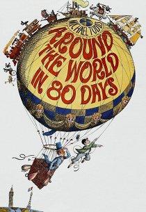 Вокруг света в 80 дней