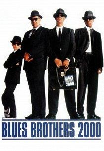 Братья Блюз 2000