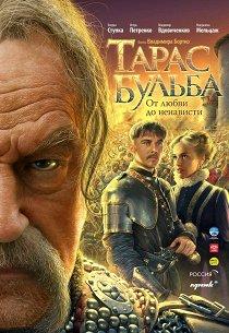 Тарас Бульба