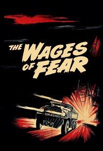 Плата за страх