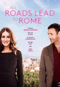 Римские свидания