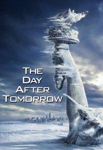 Послезавтра