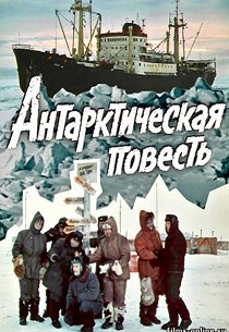 Антарктическая повесть