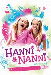 Ханни и Нанни