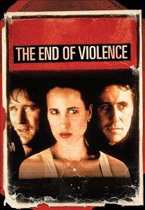 Конец насилия