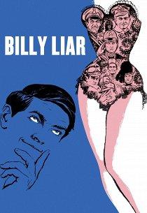 Билли-лжец