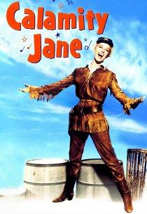 Джейн-катастрофа