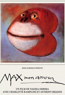 Макс, любовь моя