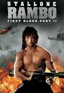 Рэмбо: Первая кровь. Часть II