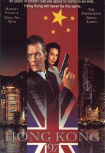 Гонконг-97