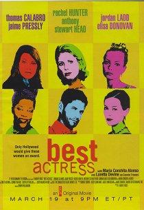 Самая лучшая актриса