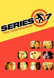 Серия 7: Претендент