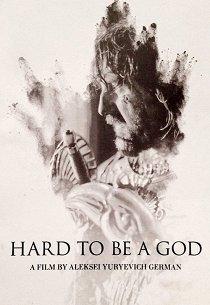 Трудно быть богом