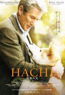 Хатико. Самый верный друг