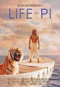 Жизнь Пи