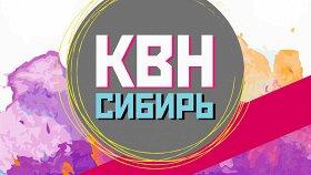 «КВН-Сибирь»