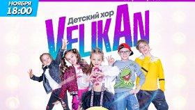 «Velikan Show 2021»: Детский хор «Великан»