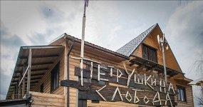 Петрушкина слобода