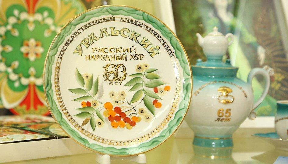 Выставки: Легенда Урала