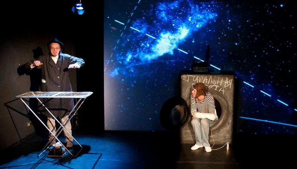 Театр: Космос, или На край Вселенной