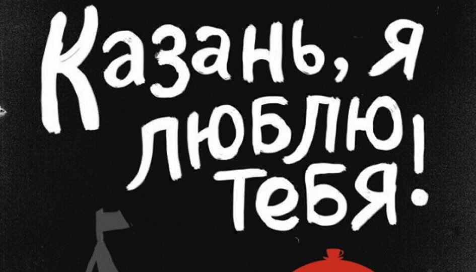 Театр: Казань, я люблю тебя!