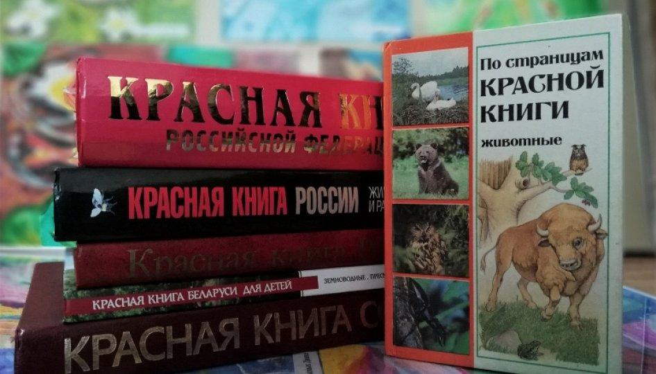 Выставки: Красные книги России