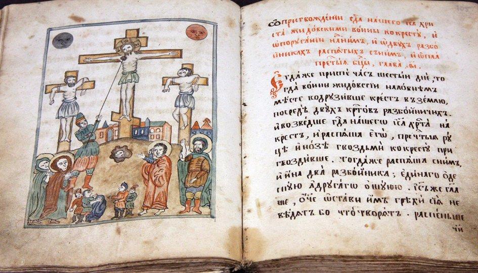 Выставки: Свет дневной есть слово книжное. Книжно-рукописная традиция старообрядцев Урала