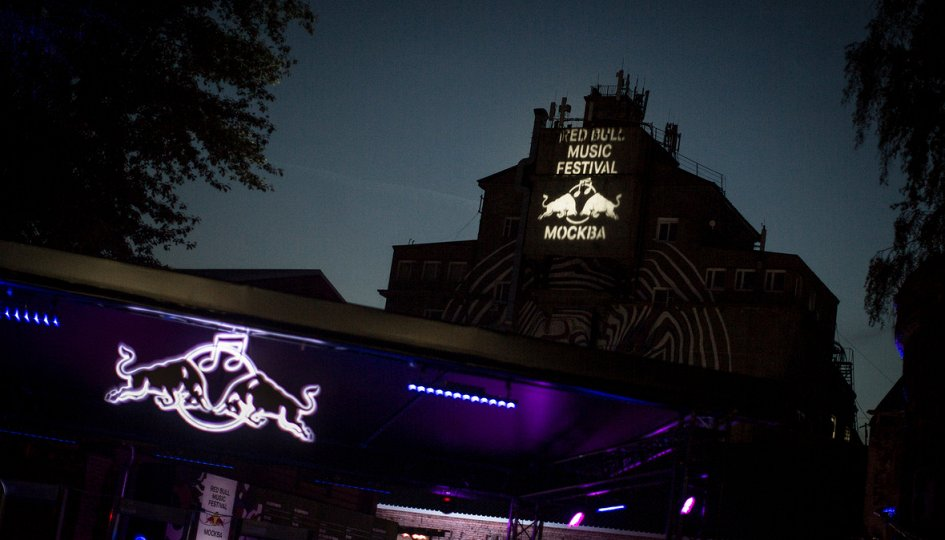 Концерты: «Red Bull Music Festival. Closing Night»: We Intend To Cause Havoc, W.I.T.C.H., Sputnik