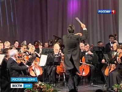 Ростовский симфонический оркестр отметил 80-летний юбилей