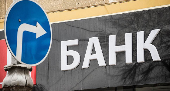 Кризис в РФ загнал на мель банки без господдержки