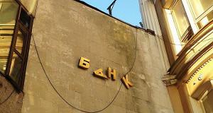 Интехбанк опроверг отключение от системы платежей Банка России