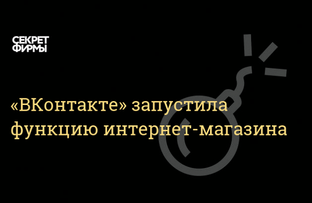 «Вконтакте» запустила функцию интернет-магазина
